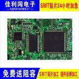 电路板快速打样加工 线路板抄板设计克隆生产贴片SMT代购器件一条龙