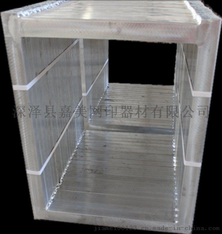 石家庄丝印网版生产加工厂家