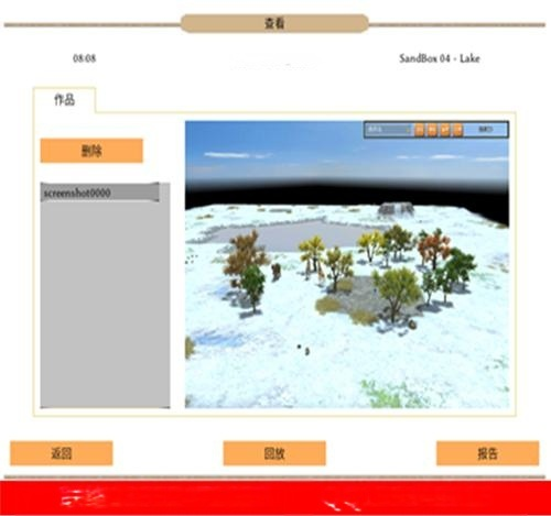 3D心理数字沙盘,技术参数配置描述