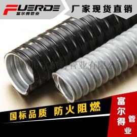 富尔得电缆保护穿线管 包塑金属软管 电厂专用PVC蛇皮波纹管