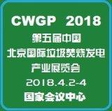 2018第五届中国(北京)国际垃圾焚烧发电产业展览会
