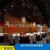 供应高档餐厅 咖啡馆弧形方通 定制弧形方通吊顶