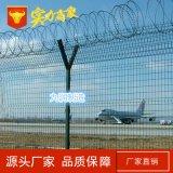 飛機場護欄網 市政機關安全隔離柵 Y型安全防禦護網