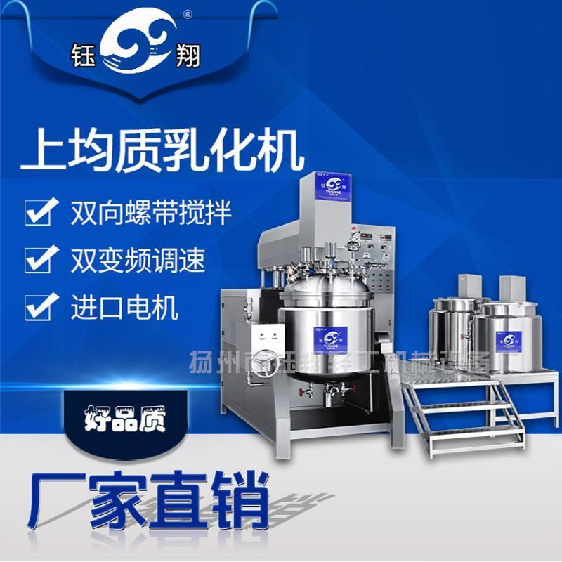 高速剪切乳化機廠家定製 化妝品行業乳化劑 真空牙膏管制膏機
