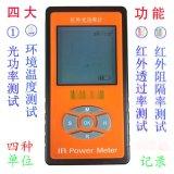 LH-129 紅外功率計太陽膜透光率隔熱阻隔率測試儀紅外鐳射功率計