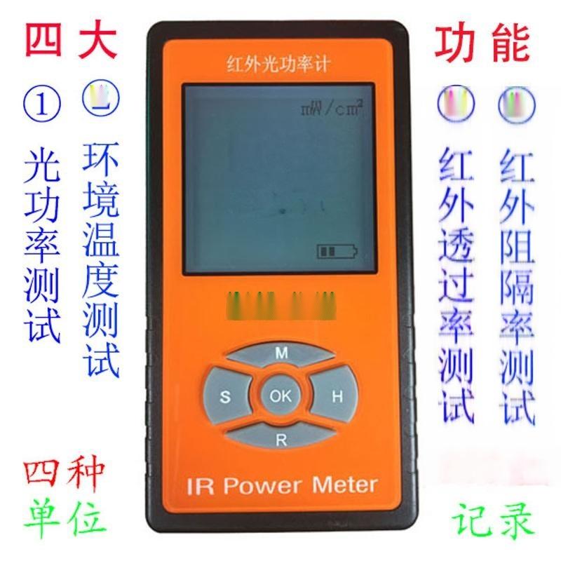 LH-129 红外功率计太阳膜透光率隔热阻隔率测试仪红外激光功率计