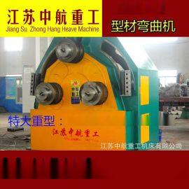 T型鋼彎曲機 大型ZYH-4型材彎曲機