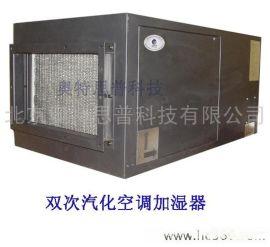 供应双次汽化加湿器SSC-100奥特思普双次汽化湿膜加湿机空调加湿器