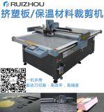 擠塑板切割機-瑞洲科技-擠塑板裁剪機