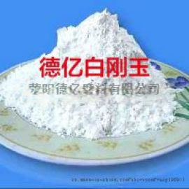 河南郑州那家白刚玉棕刚玉细粉锻砂质量好
