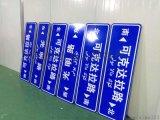 新疆和田交通标志牌,道路指示牌,高速公路反光标牌制作加工找西安阳光标牌厂家