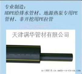 PE燃气管材天津北京沧州生产厂家