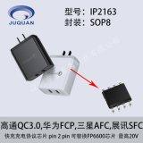 集QC3.0MTK PE 華爲快充協議IP2163