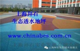 拜石供应南昌透水混凝土增强剂/彩色混凝土颜料每立方价格