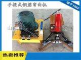 本溪市平山区手提式液压钢筋调直弯曲一体机