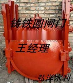 厂家直销直径1.2米前止水铸铁圆闸门现货