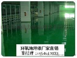 济南销售环氧地坪漆的涂料生产厂家