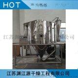 LPG离心喷雾干燥机、小型喷雾干燥机 、液态奶、洗衣粉烘干设备