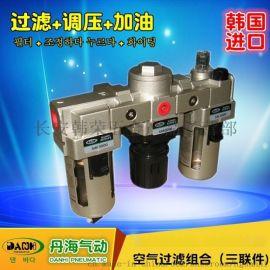 韩国丹海DANHI三联件SAC二联件过滤器减压油雾