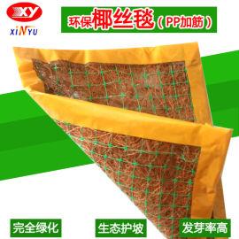 环保草毯 绿化型草毯 pp网加筋强力高 护坡专用