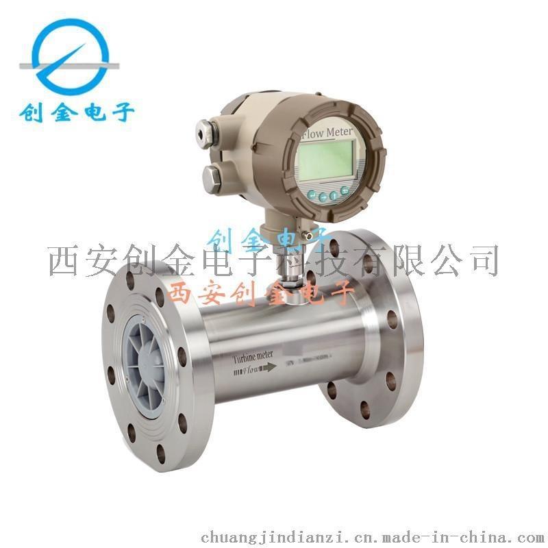 渦輪流量計水液體智慧渦輪流量感測器LWGY液體流量計定量控制儀器