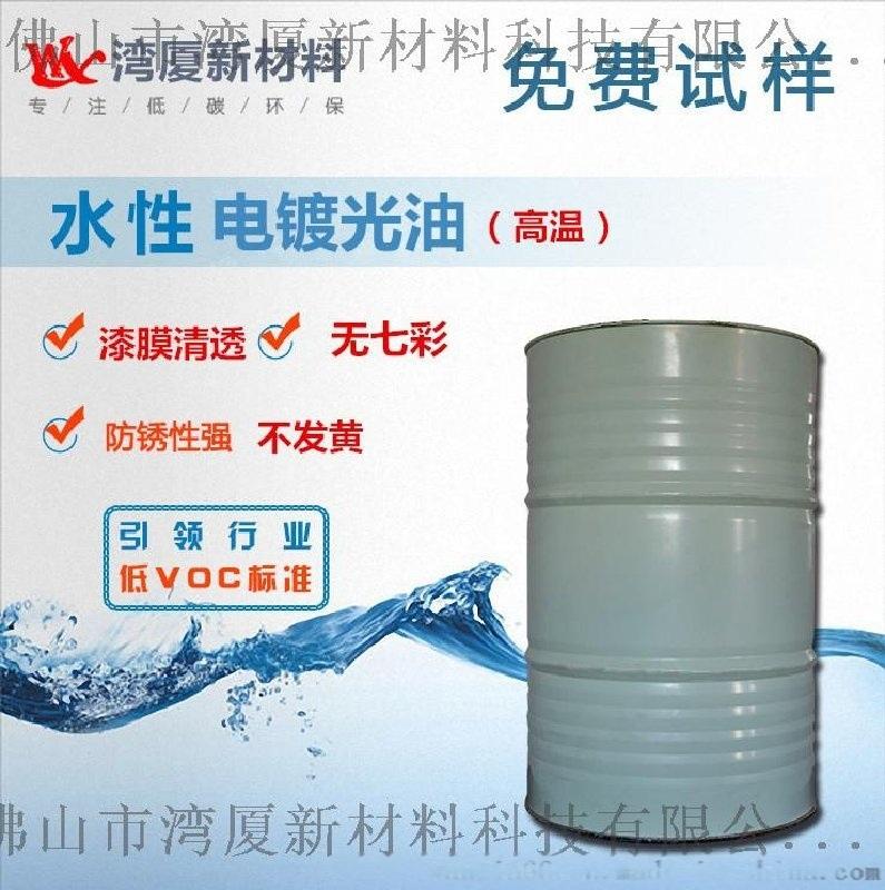 湾厦光油  厂家直销  WX-CD008水性电镀光油(高温)