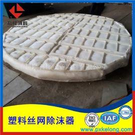 聚四氟乙烯PTFE丝网除沫器 高效四氟丝网除沫器