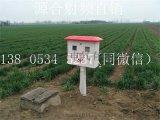 手机远程智能灌溉控制管理系统