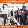 【济南邦德】金属板材激光切割机 光纤激光切割机