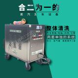 河北多功能蒸汽洗車機單微水洗車設備