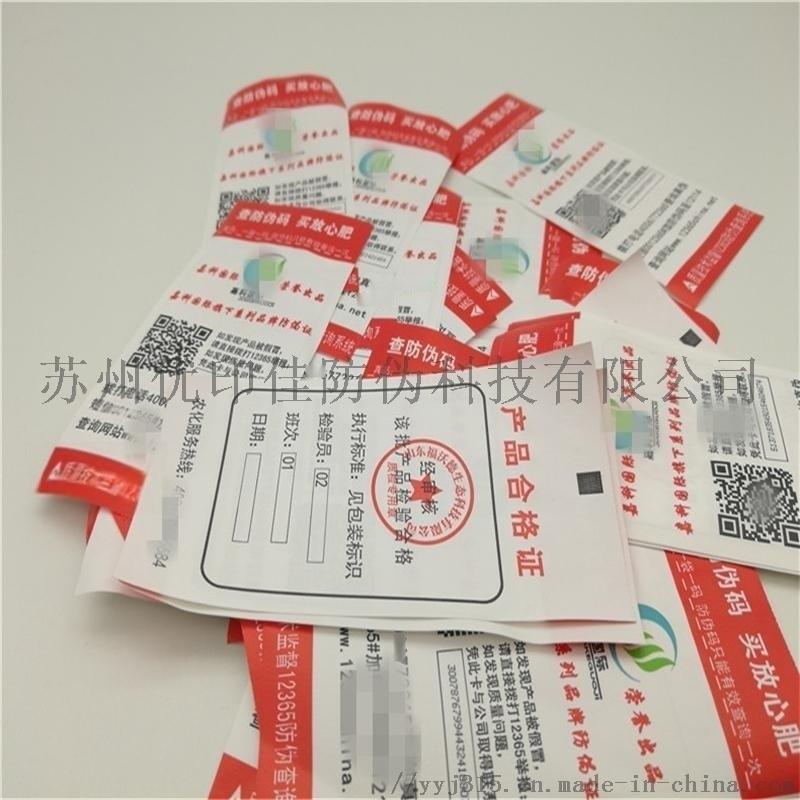 PVCPET塑料防水合格證 熒光溫變燙印合格證定製