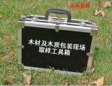木材检疫工具箱 ZK-QYX