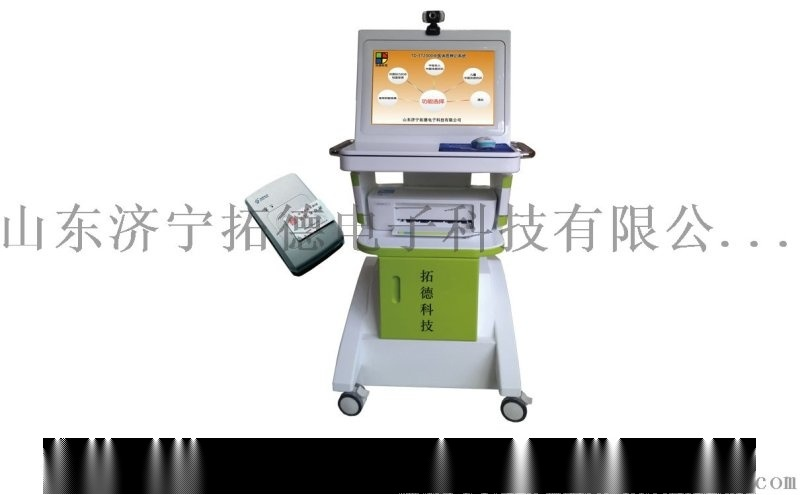 拓德科技TD-TCI系列中醫體質辨識儀軟體