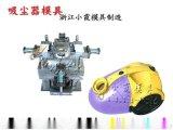 吸塵器外殼模具 吸塵機外殼模具 清潔器外殼模具