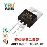 特快恢复二极管MUR1060CT TO-220AB封装 YFW/佑风微品牌