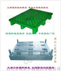 1.3米注塑双面卡板模具2吨包装注塑托盘模具