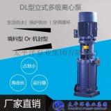 太平洋DL型立式多級離心泵