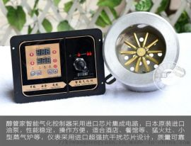 醇管家供应饭店微电脑控制器配可兑水电加热铸铝炉头