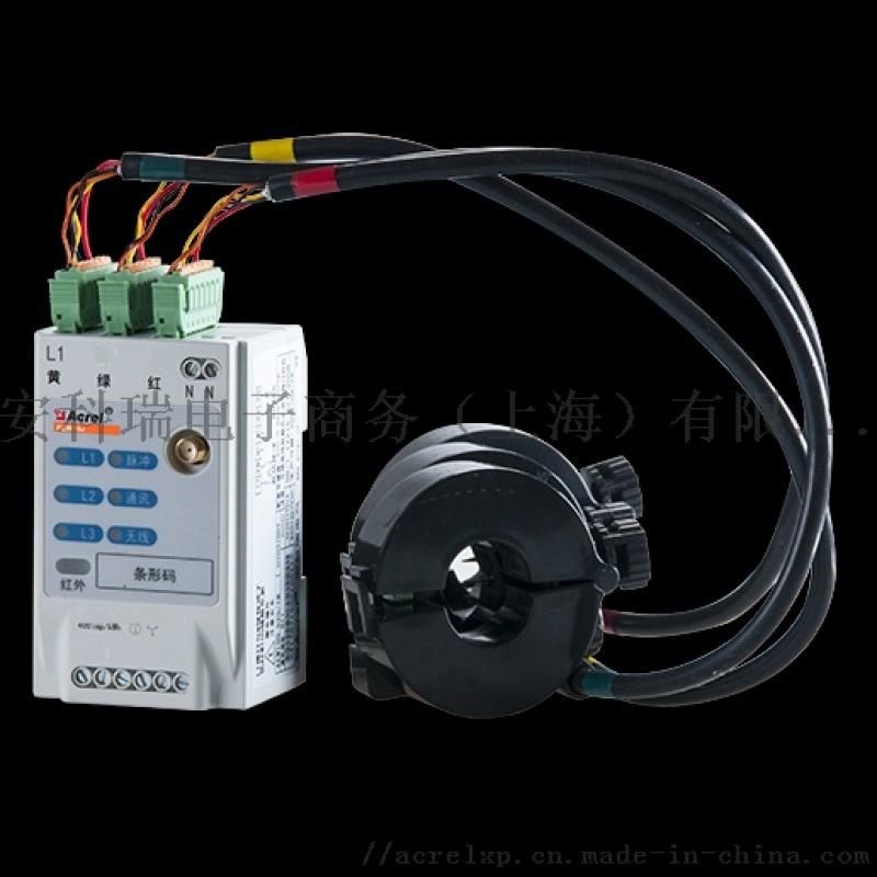 無線計量模組多功能電能表安科瑞AEW100-D36