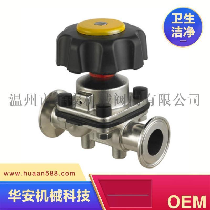 衛生級不鏽鋼雙層膜片快裝隔膜閥,耐高溫蓋米隔膜閥,純化水隔膜閥