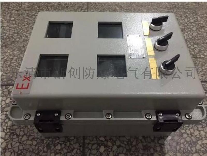 铝合金数字按键防爆仪表箱