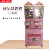 雙人精品機娃娃機五金豪華商用掃碼投幣抓娃娃機