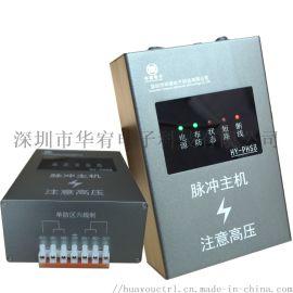 脉冲电子围栏六线制 华宥专业电子围栏厂家 质量保障