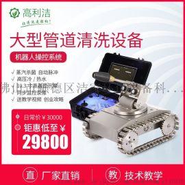 高利洁E200油烟机管道清洗机器人