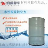 水性銀漿鈍化劑 能增強工業金屬表面附着力