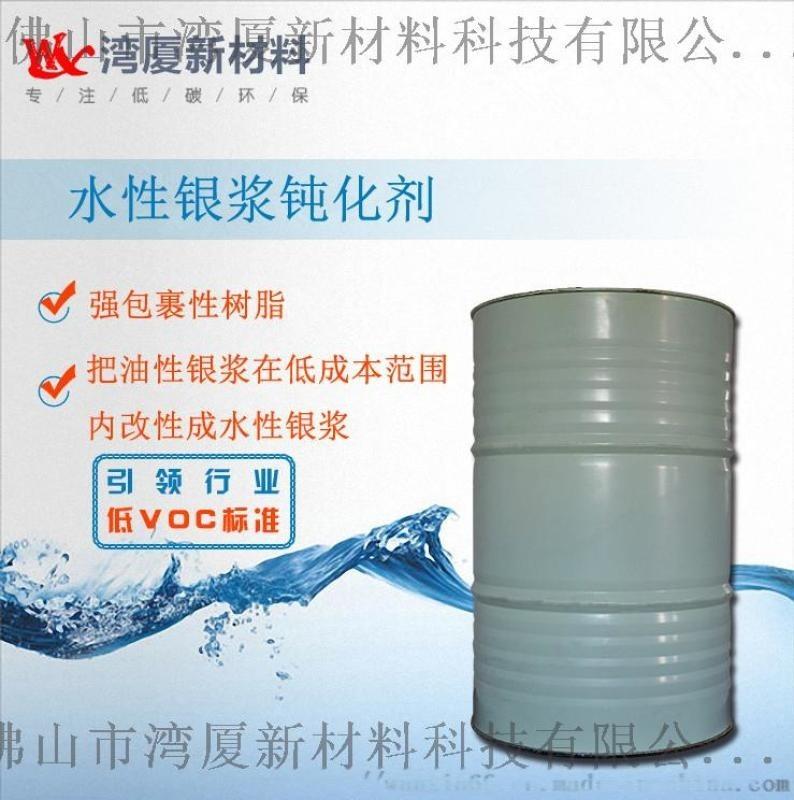 水性银浆钝化剂 能增强工业金属表面附着力
