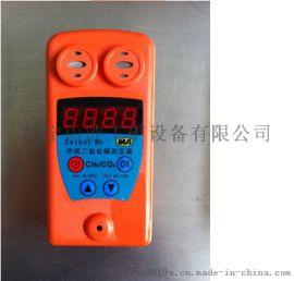 山能甲烷二氧化碳测定器瓦斯二氧化碳检测仪厂家