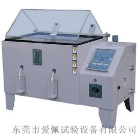 鹽霧腐蝕實驗箱/新型鹽霧腐蝕試驗機