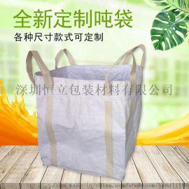 海南岛吨袋 集装袋 供应吨袋厂家真材实料
