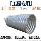 DN2000拼裝鋼板波紋管涵鍍鋅波紋涵管爐火純青
